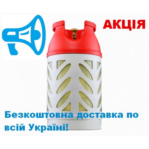 Балон газовий композитно полімерний Hexagon Ragasco 24,5 л